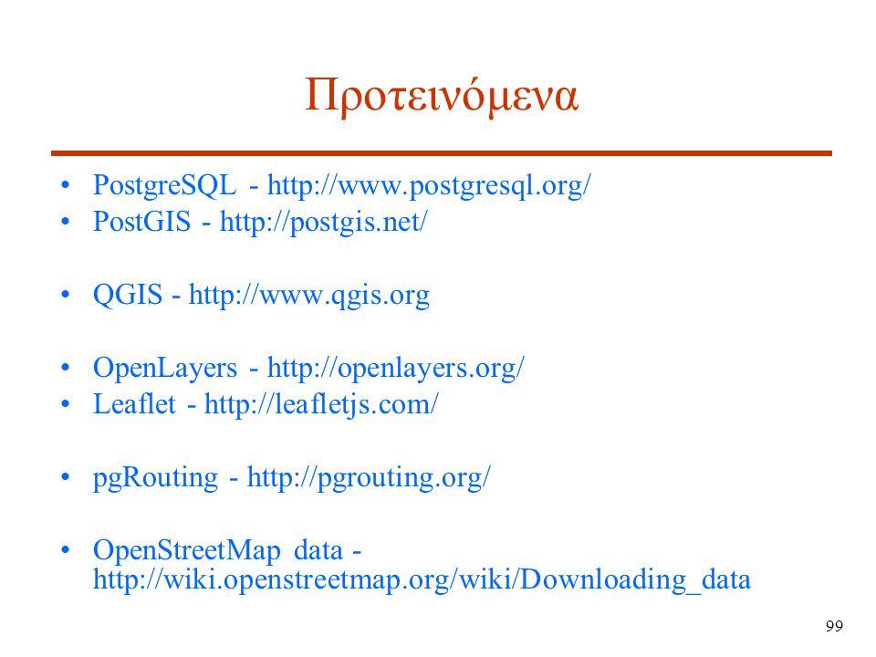 Προτεινόμενα PostgreSQL - http://www.postgresql.org/