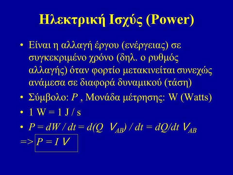 Ηλεκτρική Ισχύς (Power)