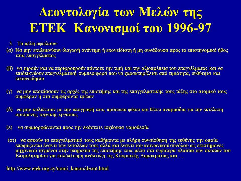 Δεοντολογία των Μελών της ΕΤΕΚ Κανονισμοί του 1996-97