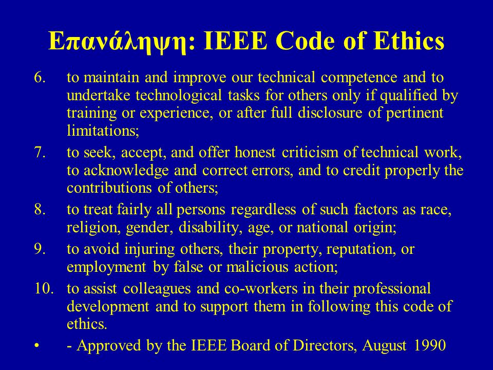 Επανάληψη: IEEE Code of Ethics