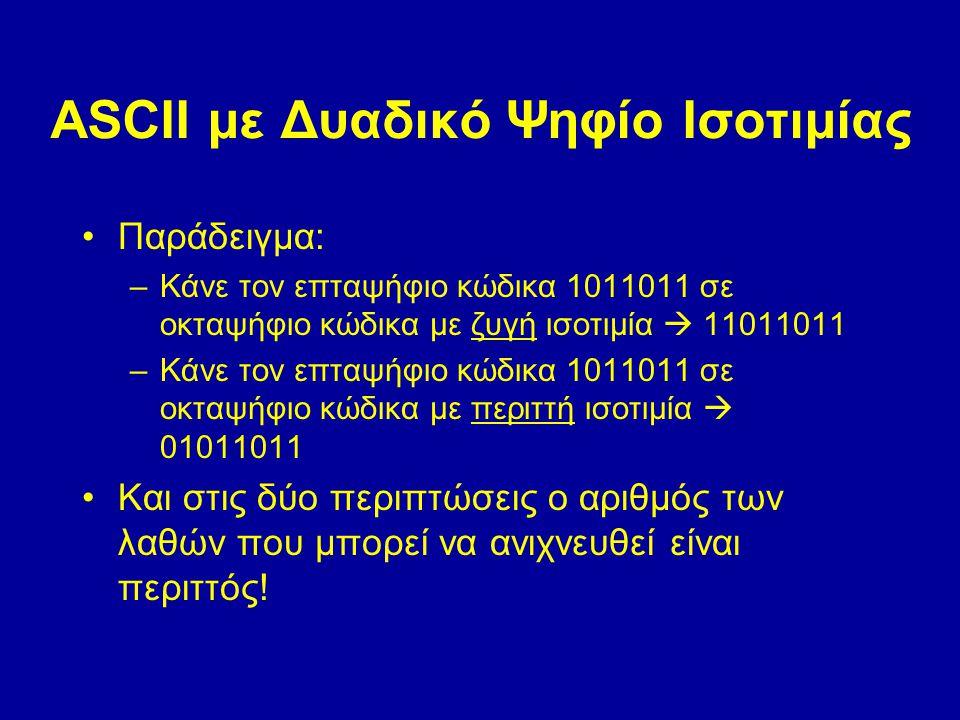 ASCII με Δυαδικό Ψηφίο Ισοτιμίας