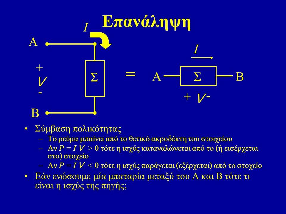 Επανάληψη = A B Σ + - V Ι A Σ - + V Ι B Σύμβαση πολικότητας