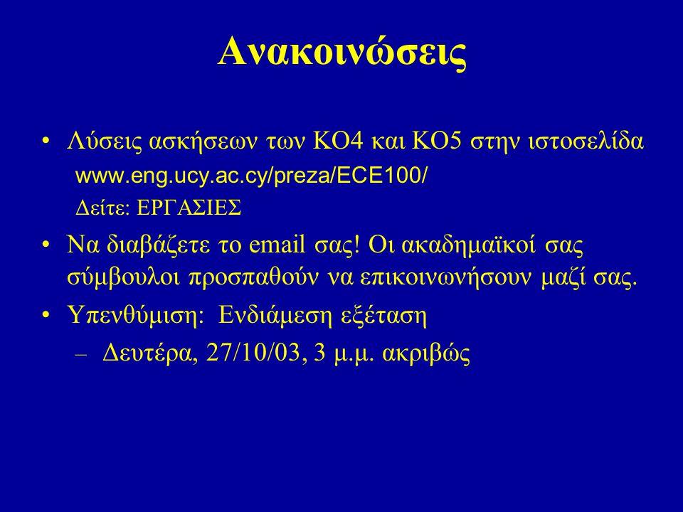 Ανακοινώσεις Λύσεις ασκήσεων των ΚΟ4 και ΚΟ5 στην ιστοσελίδα