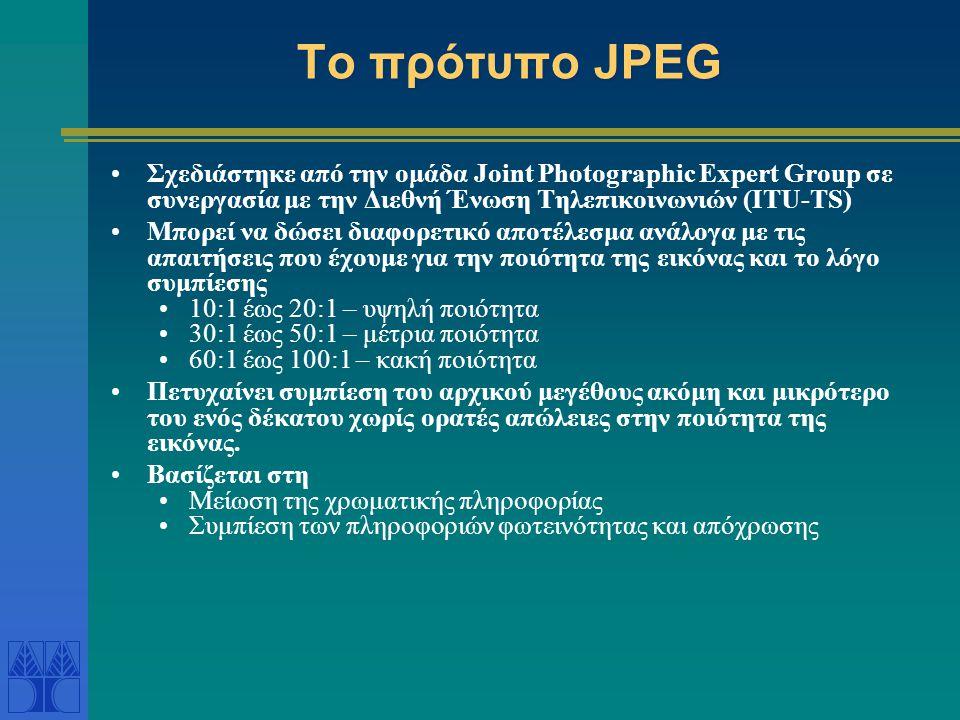 Το πρότυπο JPEG Σχεδιάστηκε από την ομάδα Joint Photographic Expert Group σε συνεργασία με την Διεθνή Ένωση Τηλεπικοινωνιών (ITU-TS)