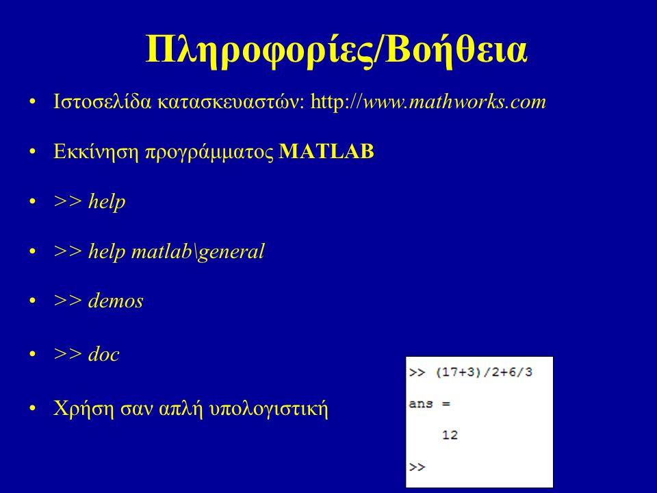 Πληροφορίες/Βοήθεια Ιστοσελίδα κατασκευαστών: http://www.mathworks.com