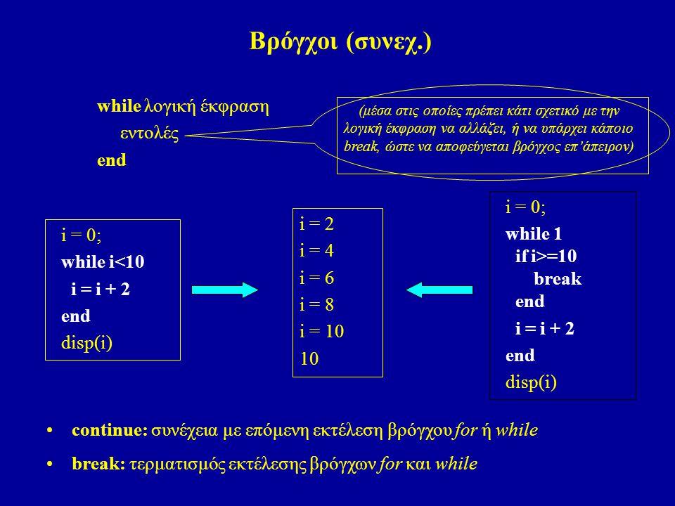 Βρόγχοι (συνεχ.) while λογική έκφραση εντολές end i = 0; while 1