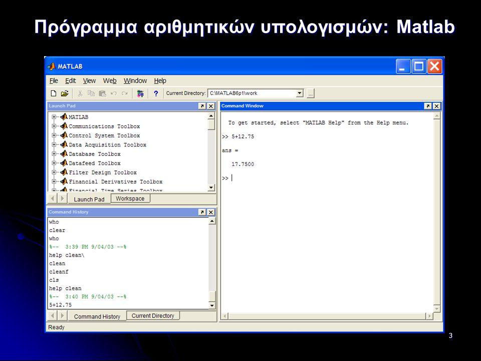 Πρόγραμμα αριθμητικών υπολογισμών: Matlab