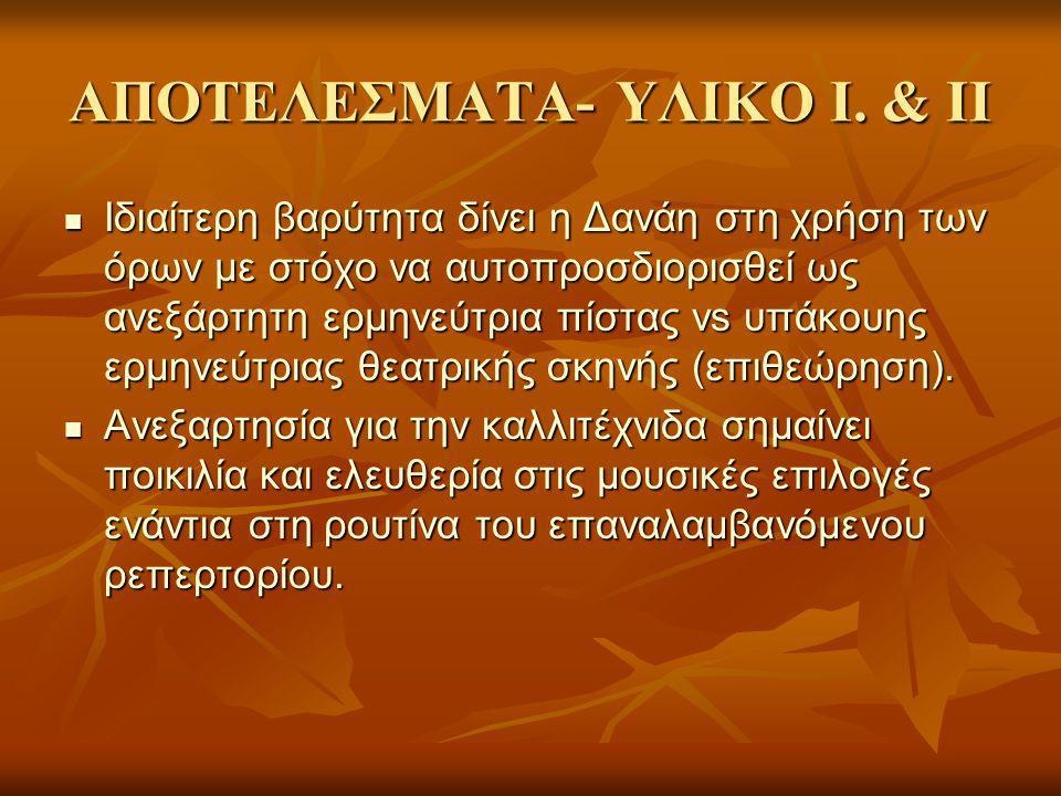 ΑΠΟΤΕΛΕΣΜΑΤΑ- ΥΛΙΚΟ Ι. & ΙΙ