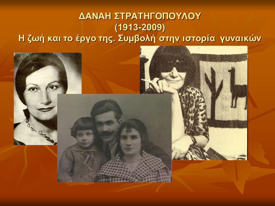 ΔΑΝΑΗ ΣΤΡΑΤΗΓΟΠΟΥΛΟΥ (1913-2009) Η ζωή και το έργο της