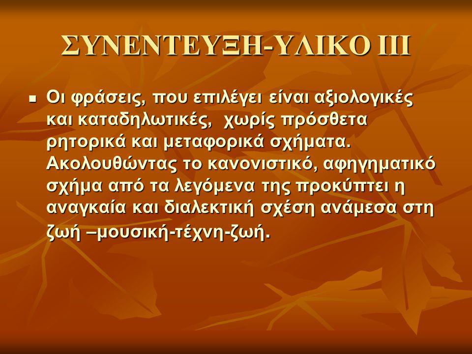 ΣΥΝΕΝΤΕΥΞΗ-ΥΛΙΚΟ ΙΙΙ