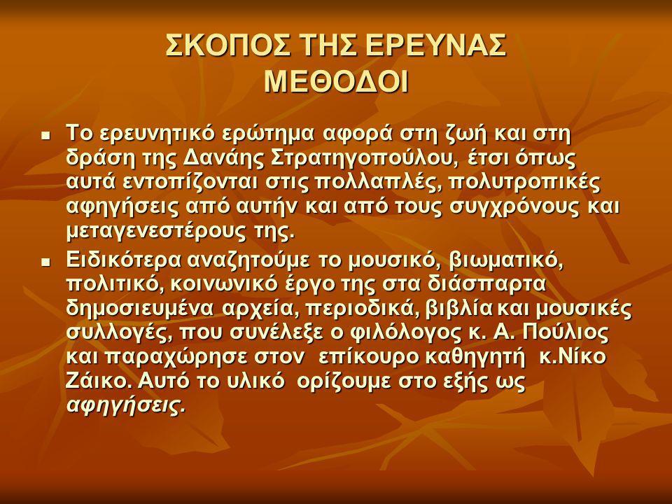 ΣΚΟΠΟΣ ΤΗΣ ΕΡΕΥΝΑΣ ΜΕΘΟΔΟΙ