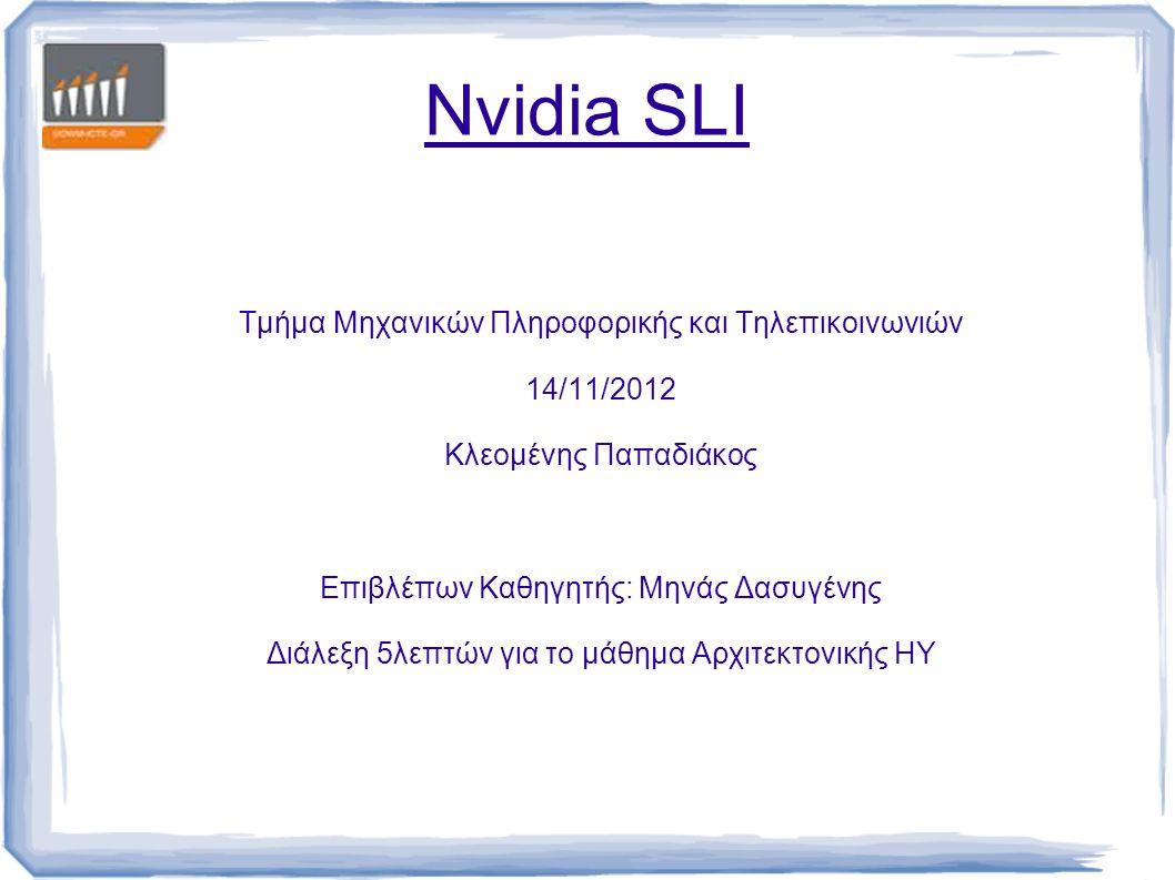 Nvidia SLI Τμήμα Μηχανικών Πληροφορικής και Τηλεπικοινωνιών 14/11/2012