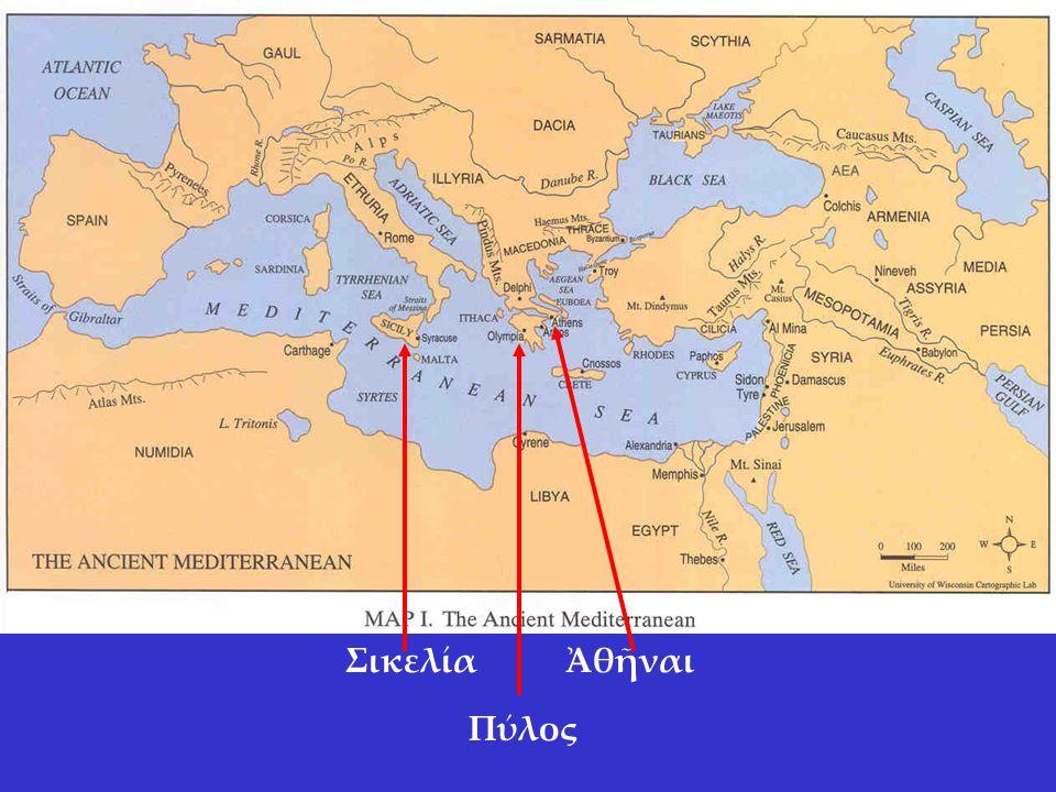 Σικελία Ἀθῆναι Πύλος