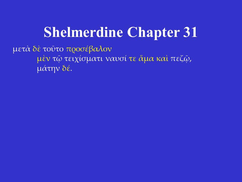 Shelmerdine Chapter 31 μετὰ δὲ τοῦτο προσέβαλον