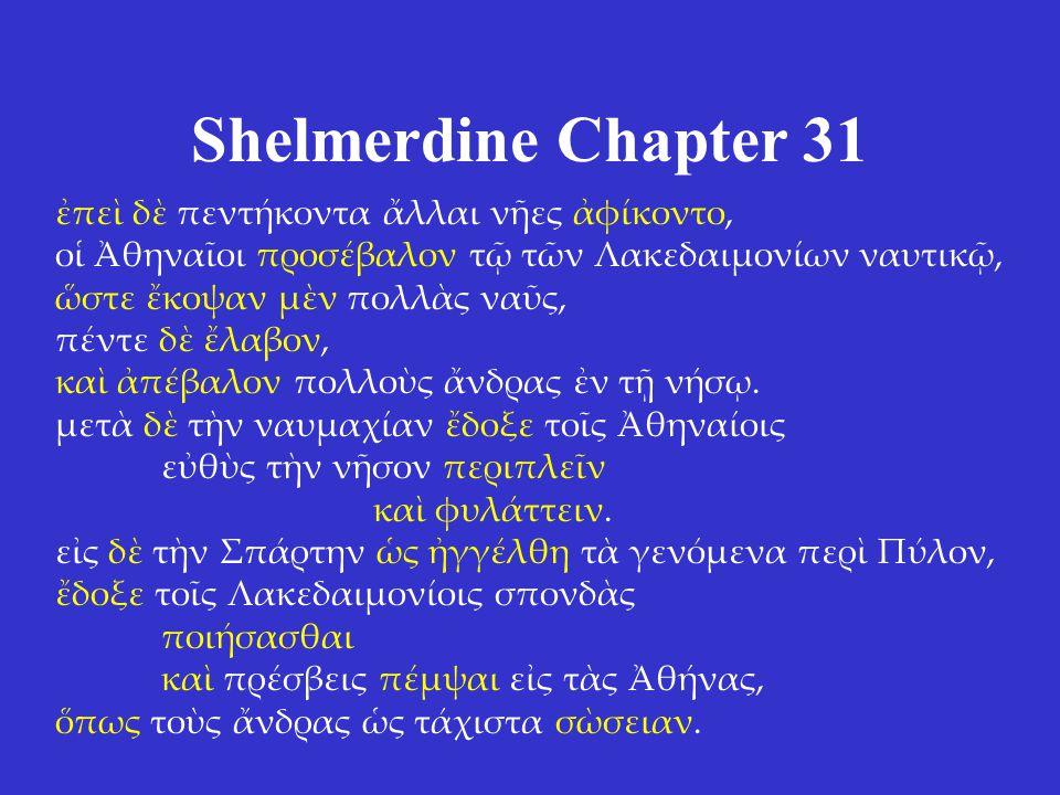 Shelmerdine Chapter 31 ἐπεὶ δὲ πεντήκοντα ἄλλαι νῆες ἀφίκοντο,