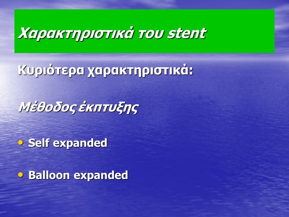 Χαρακτηριστικά του stent
