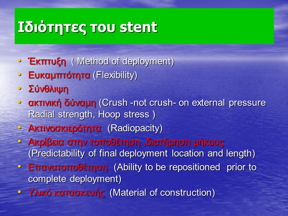 Ιδιότητες του stent Έκπτυξη ( Method of deployment)