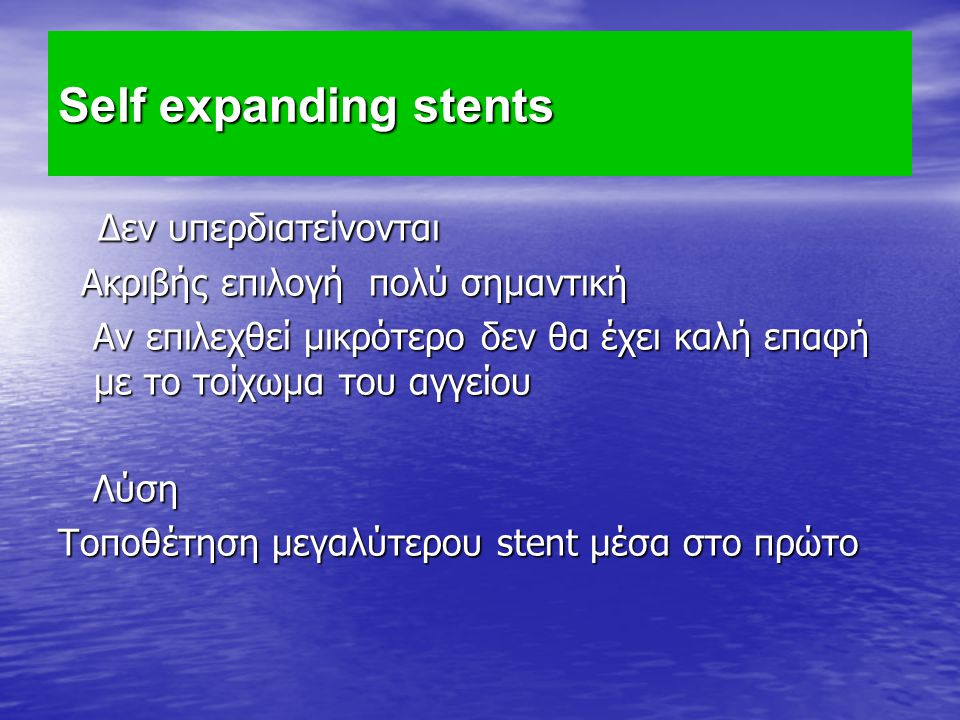 Self expanding stents Δεν υπερδιατείνονται