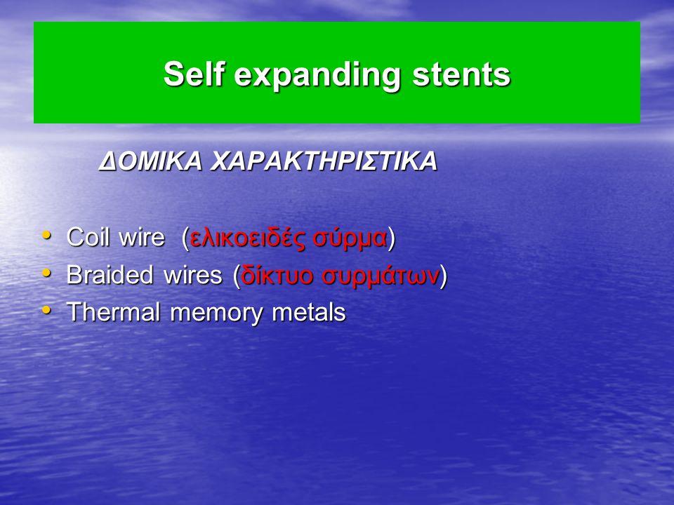 Self expanding stents ΔΟΜΙΚΑ ΧΑΡΑΚΤΗΡΙΣΤΙΚΑ