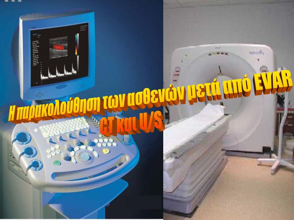 H παρακολούθηση των ασθενών μετά από EVAR