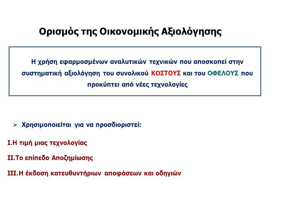 Ορισμός της Οικονομικής Αξιολόγησης