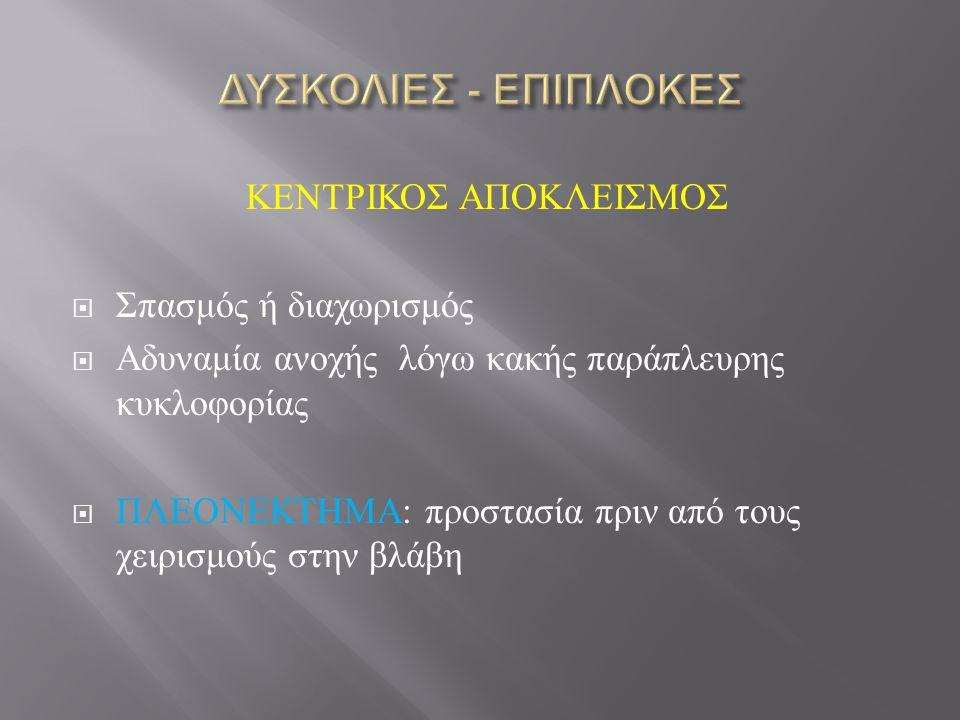 ΚΕΝΤΡΙΚΟΣ ΑΠΟΚΛΕΙΣΜΟΣ