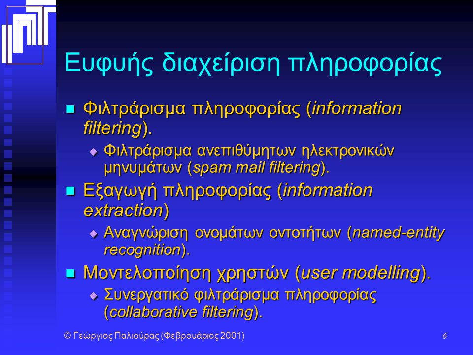 Ευφυής διαχείριση πληροφορίας