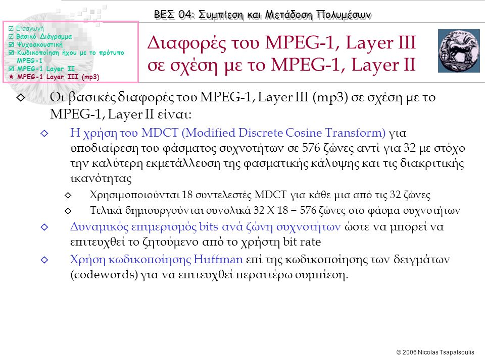 Διαφορές του MPEG-1, Layer III σε σχέση με το MPEG-1, Layer II