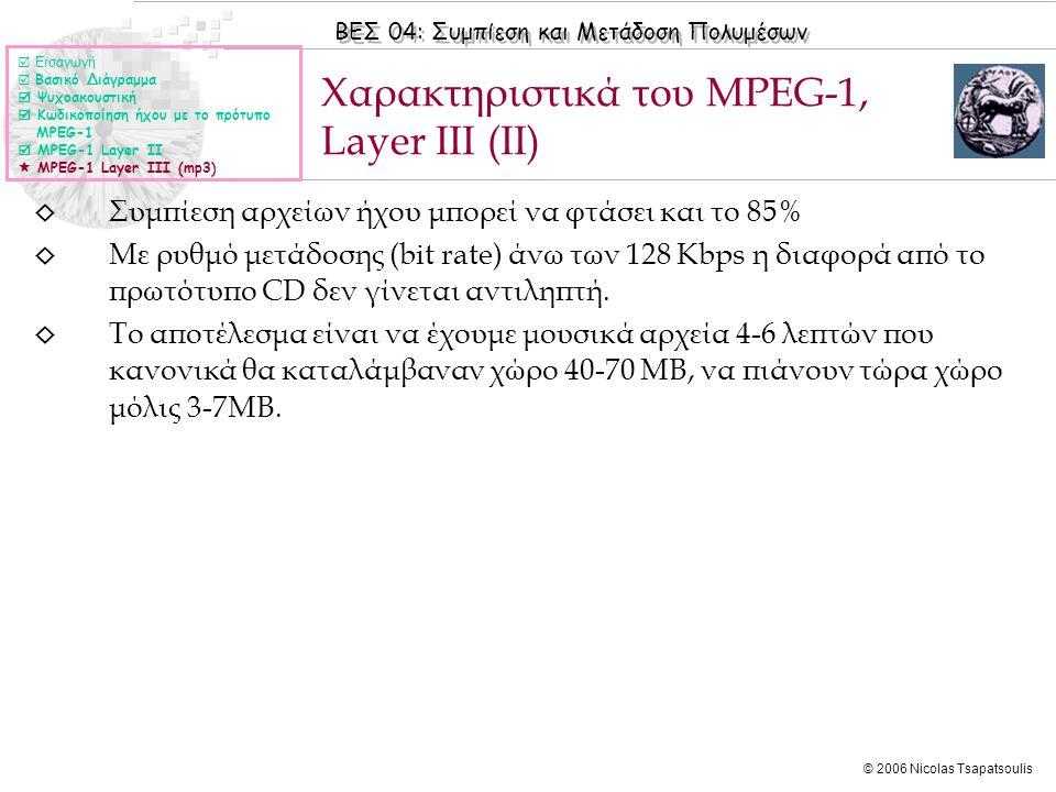 Χαρακτηριστικά του MPEG-1, Layer III (II)