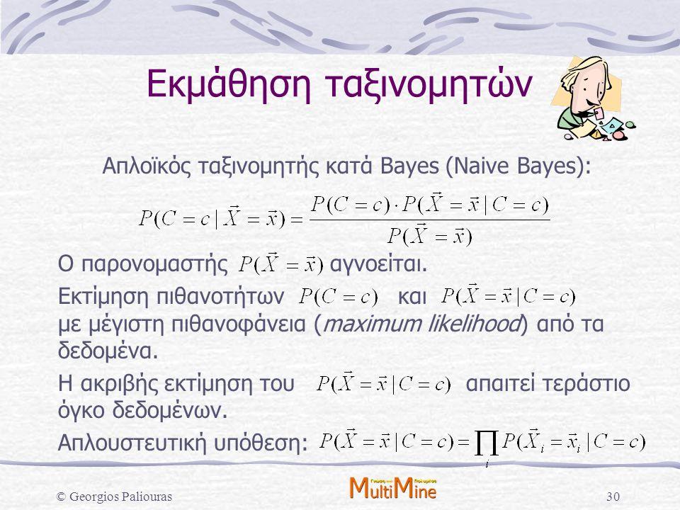 Απλοϊκός ταξινομητής κατά Bayes (Naive Bayes):