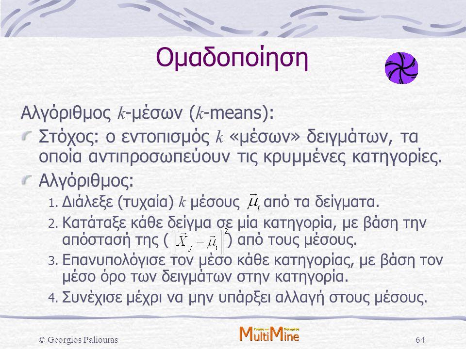 Ομαδοποίηση Αλγόριθμος k-μέσων (k-means):