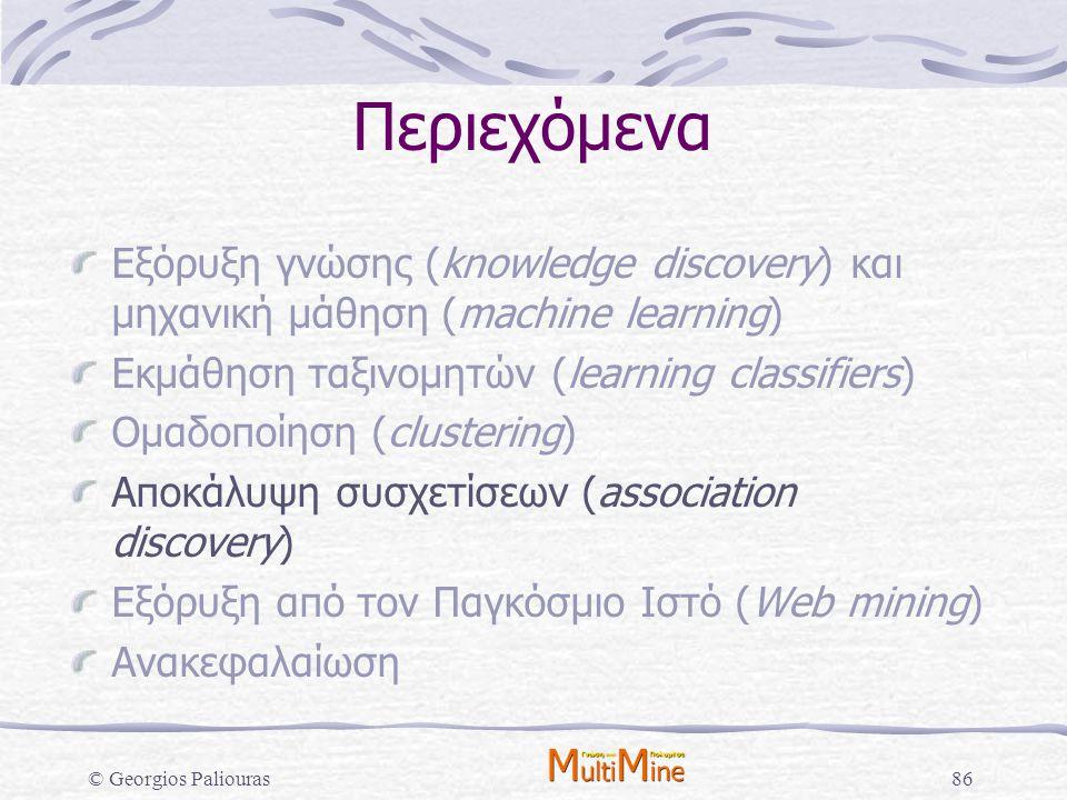 Περιεχόμενα Εξόρυξη γνώσης (knowledge discovery) και μηχανική μάθηση (machine learning) Εκμάθηση ταξινομητών (learning classifiers)