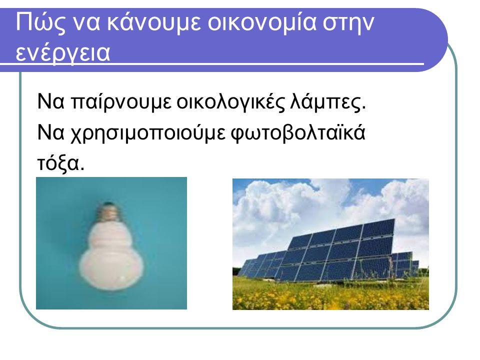 Πώς να κάνουμε οικονομία στην ενέργεια