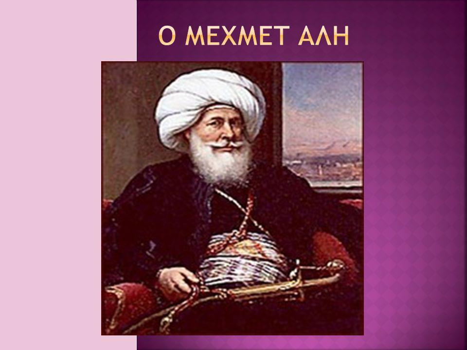 Ο Μεχμετ αλη