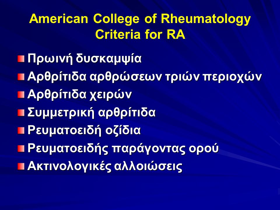 American College of Rheumatology Criteria for RA