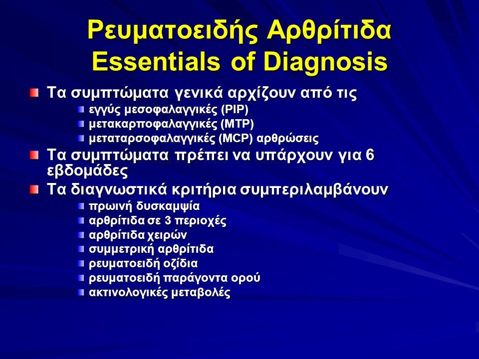 Ρευματοειδής Αρθρίτιδα Essentials of Diagnosis
