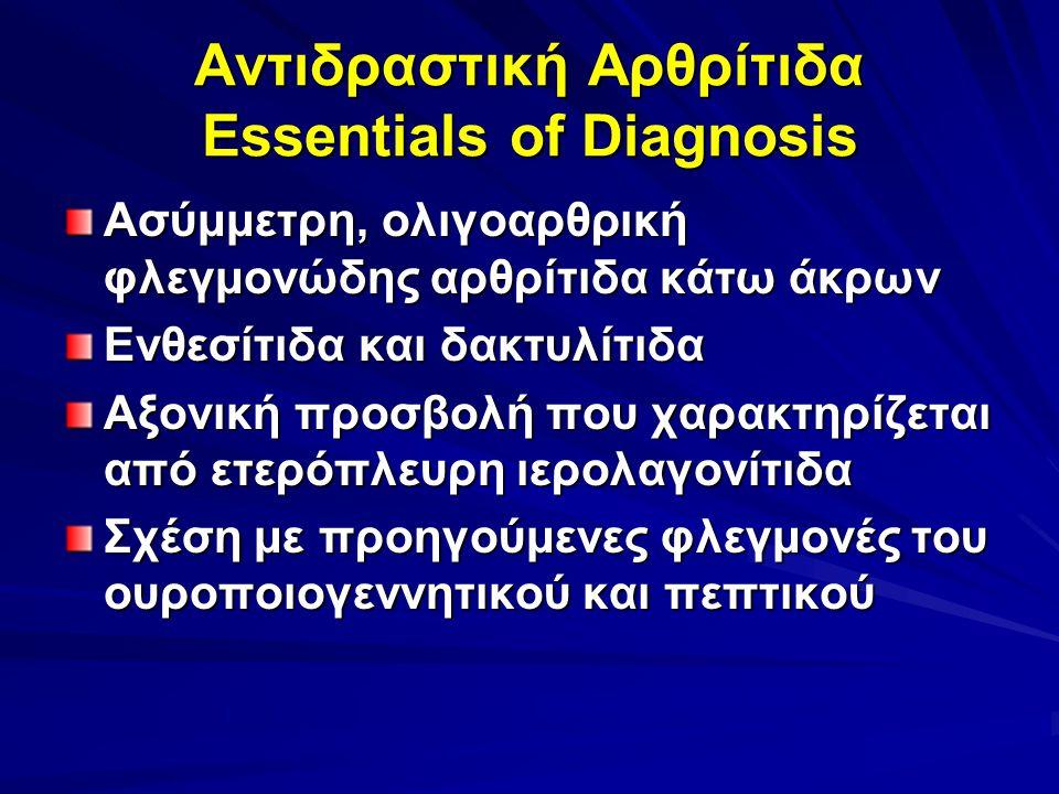 Αντιδραστική Αρθρίτιδα Essentials of Diagnosis
