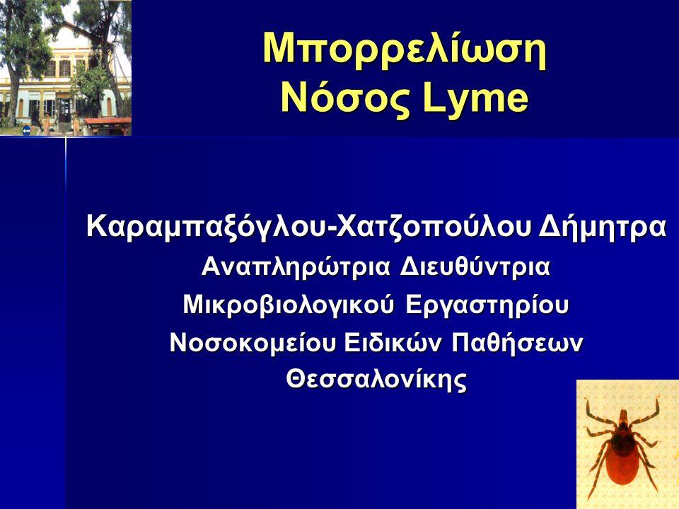 Μπορρελίωση Νόσος Lyme