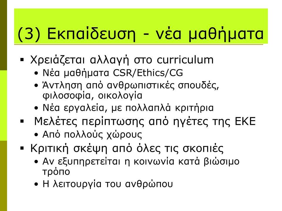 (3) Εκπαίδευση - νέα μαθήματα