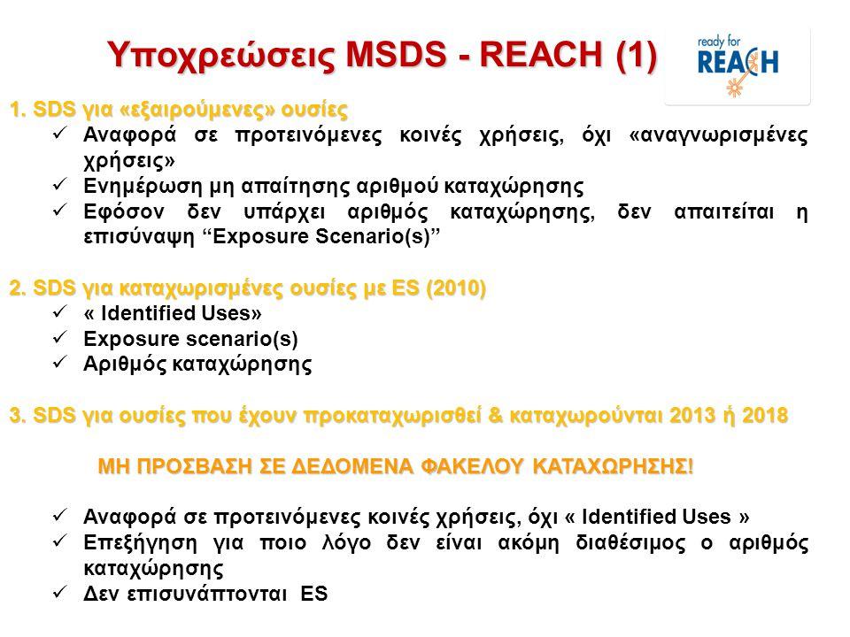 Υποχρεώσεις MSDS - REACH (1)