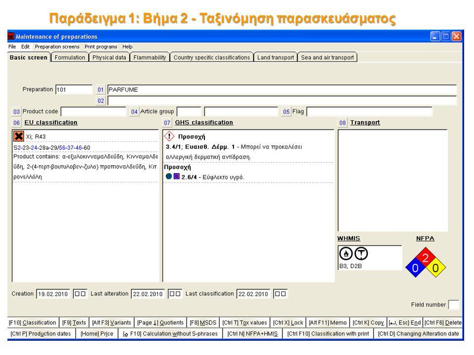 Παράδειγμα 1: Βήμα 2 - Ταξινόμηση παρασκευάσματος