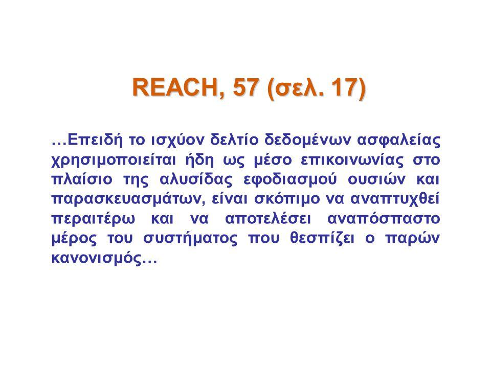 REACH, 57 (σελ. 17)