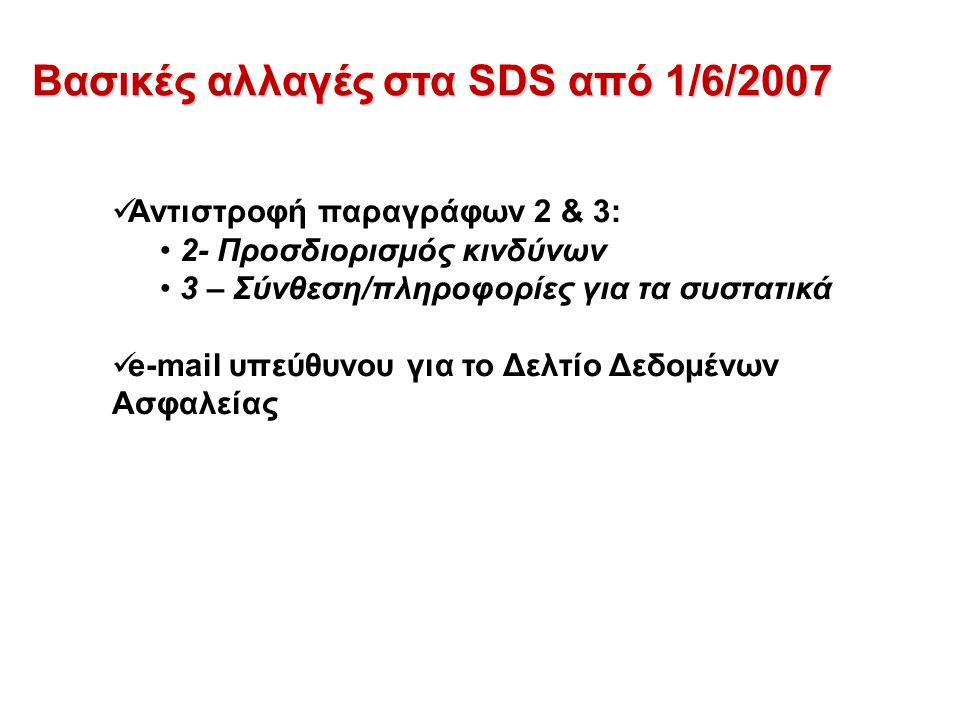Βασικές αλλαγές στα SDS από 1/6/2007