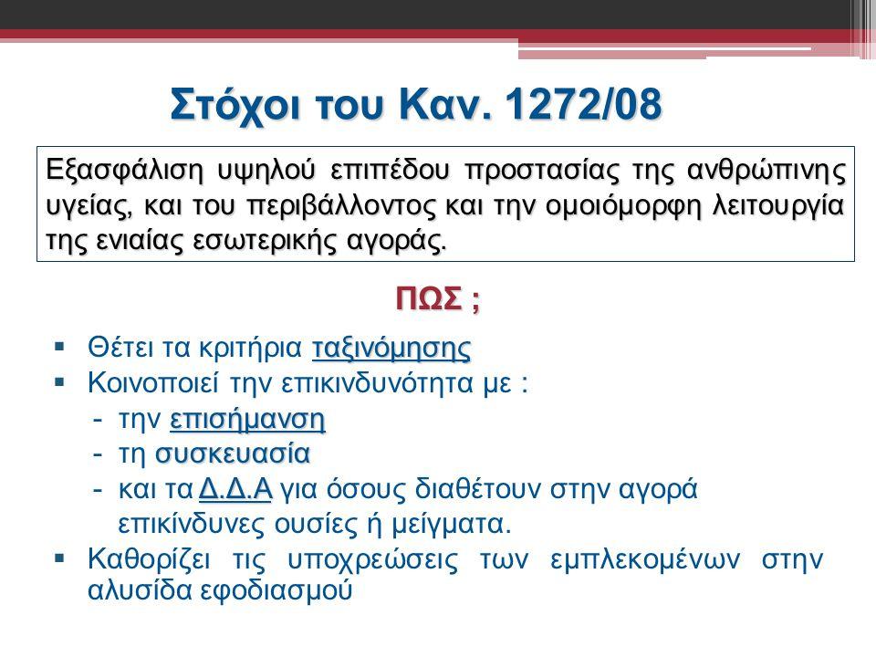 Στόχοι του Καν. 1272/08