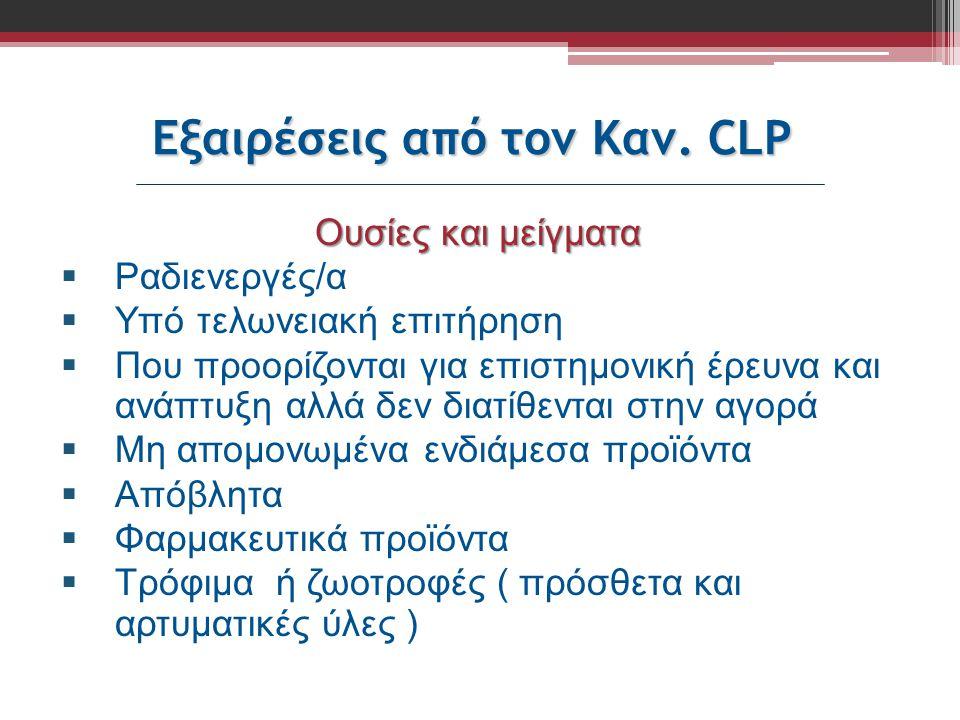 Εξαιρέσεις από τον Καν. CLP