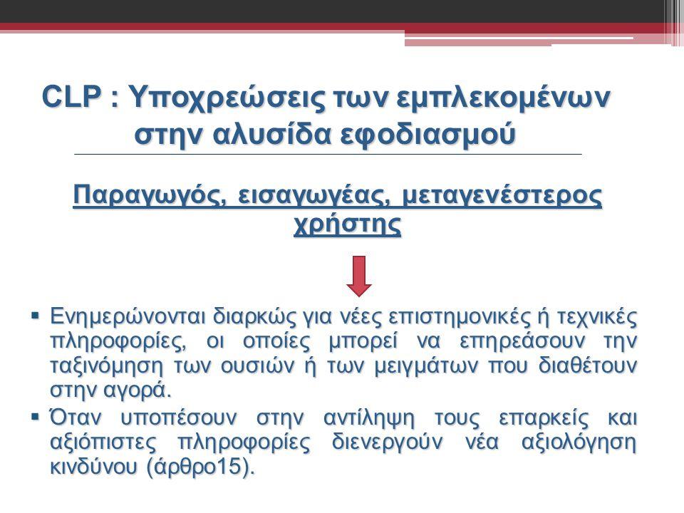 CLP : Υποχρεώσεις των εμπλεκομένων στην αλυσίδα εφοδιασμού
