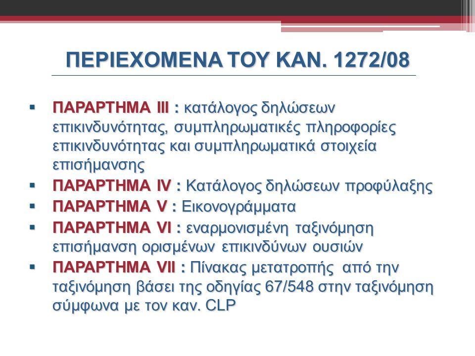 ΠΕΡΙΕΧΟΜΕΝΑ ΤΟΥ ΚΑΝ. 1272/08