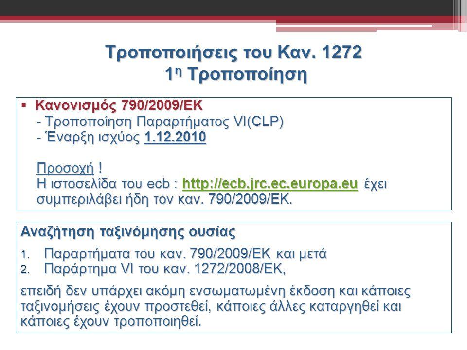 Τροποποιήσεις του Καν. 1272 1η Τροποποίηση