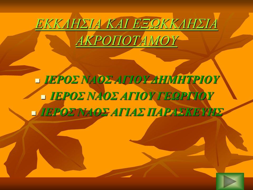 ΕΚΚΛΗΣΙΑ ΚΑΙ ΕΞΩΚΚΛΗΣΙΑ ΑΚΡΟΠΟΤΑΜΟΥ