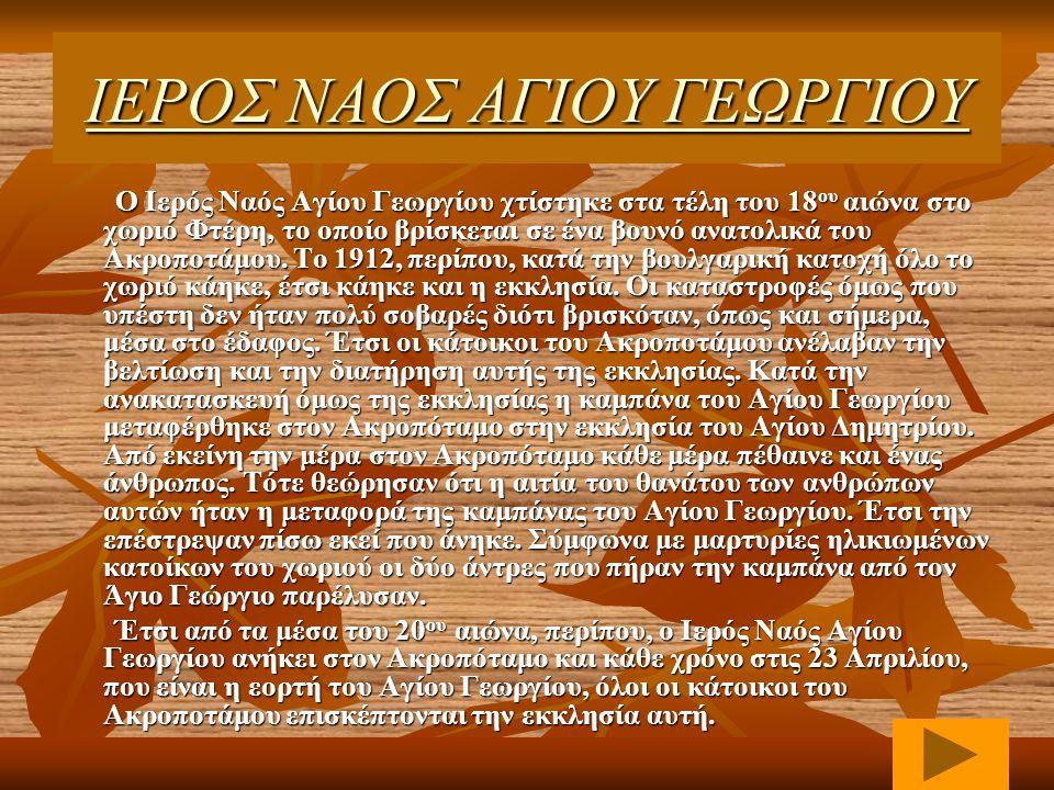 ΙΕΡΟΣ ΝΑΟΣ ΑΓΙΟΥ ΓΕΩΡΓΙΟΥ